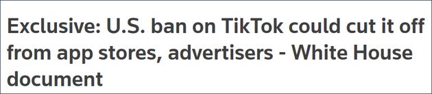 外媒透露美国TikTok禁令细节 这些事可能都干不了