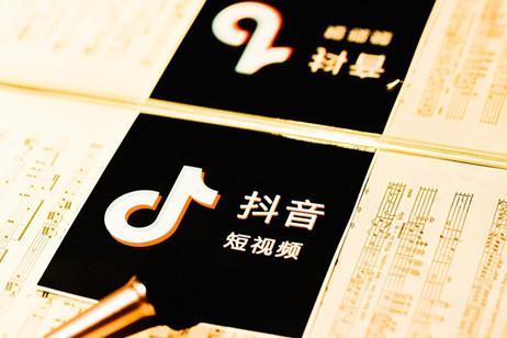 消息称字节跳动考虑将抖音在纽约或香港上市