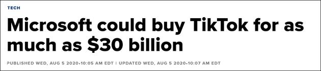 美媒:微软可能最多以300亿美元收购TikTok