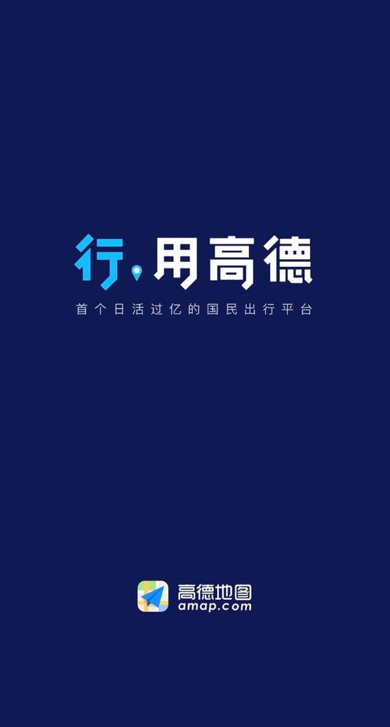 高德产品和品牌升级 总裁刘振飞:定位国民出行平台