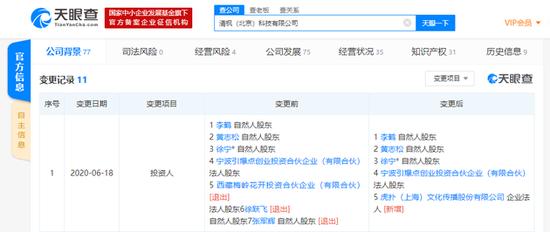 虎扑入股清枫(北京)科技公司 持股20%成第二大股东