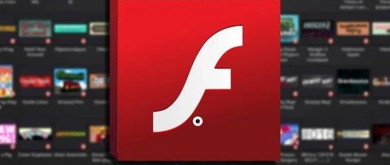 今年Flash大限将至,但Flash游戏