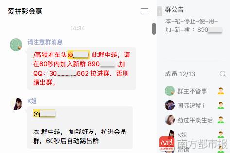 """""""北京赛车""""qq赌博群-中转群。"""