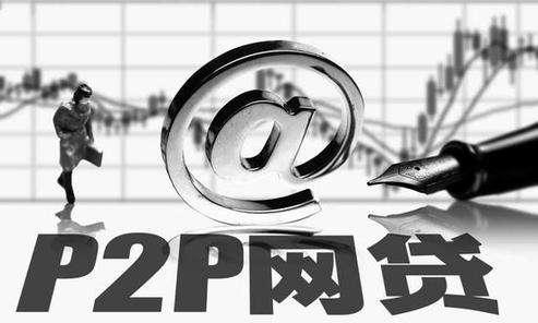 网贷备案行业众生相:200万成本压垮中小平台