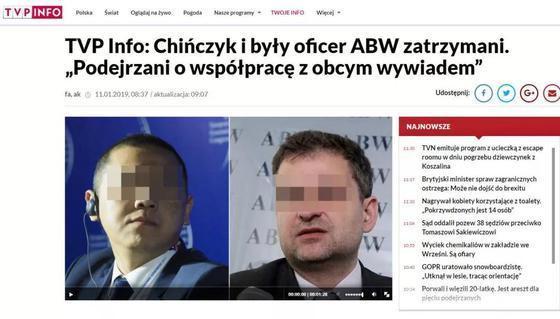 波蘭國家電視臺(TVP)報道截圖 來源:環球網