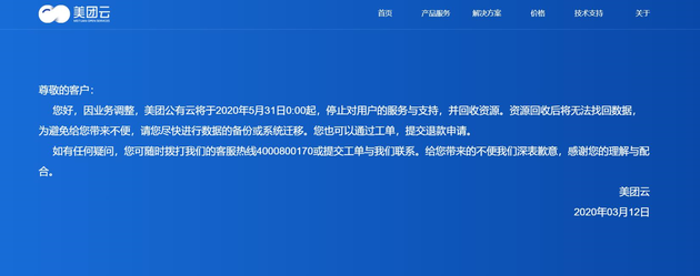 美团云:美团公有云5月31起停止对用户的服务与支持并回收资源