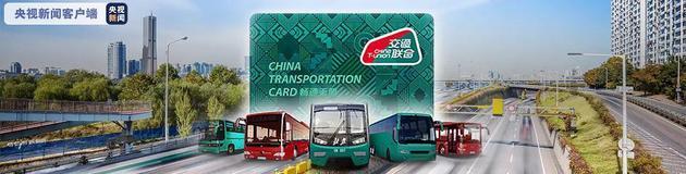 交通运输部:全国303个城市已实现交通卡互联互通
