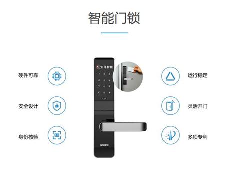 安伴智能官网对智能门锁的介绍