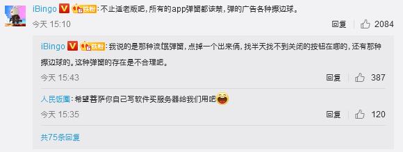 工信部要求适老版App禁广告弹窗上热搜 网友:所有流氓弹窗都该禁