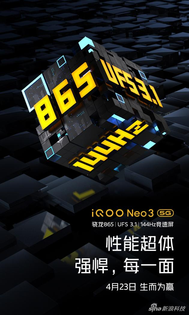 iQOONeo3定档4月23日确认865+UFS3.1+144Hz竞速屏