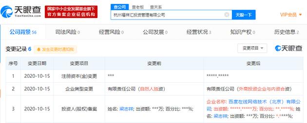百度关联公司入股威马汽车第四大股东 持股比例99.89%