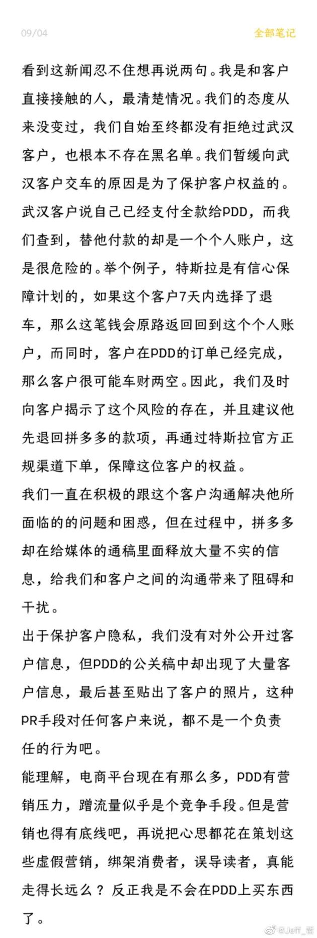 特斯拉中国员工:没有拒绝交付 只是为了保护客户权益