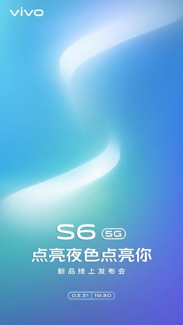 vivoS6代言人海报曝光人物轮廓形似刘昊然