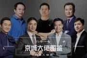 互联网行业的北京折叠:二零一七大佬图鉴