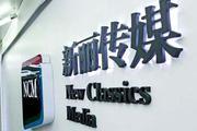 腾讯33亿注资,新丽传媒第三次IPO恐被迫终止