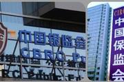 中国金融监管机构的分分合合