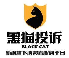 新浪黑猫平台试运营:有效投诉90%已处理