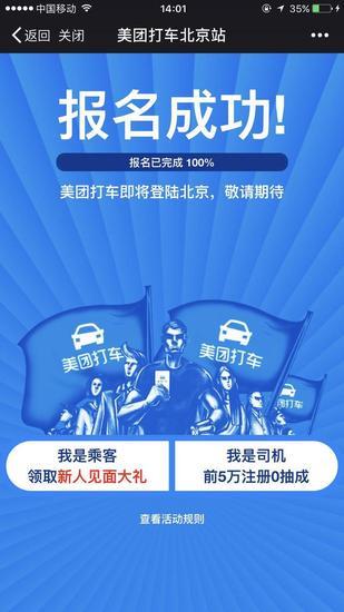 美团打车北京站报名满20万人 已成功开站超富返利网