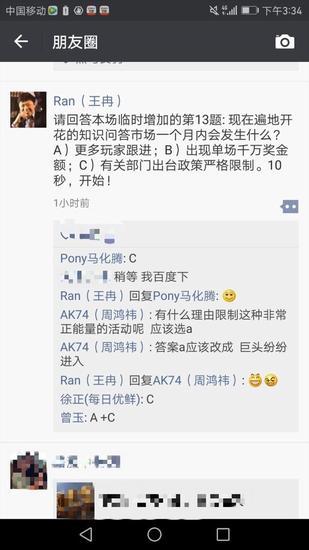 易凯资本创始人兼CEO王冉朋友圈截图