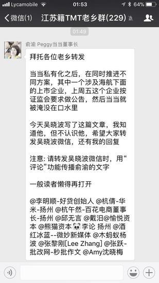 当当董事长俞渝首度发声:海航只是可能性之一  新股东跟钱没仇