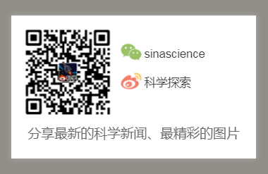 了解更多信息 欢迎关注科学探索微信公众号及微博