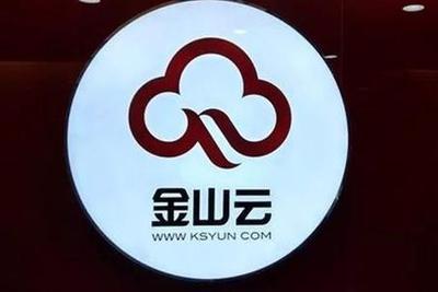 金山云完成D轮3亿美元澳门巴黎人官网 估值达19亿美元
