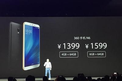 360手机N6发布:千元全面屏又加上了长续航
