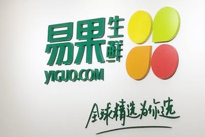 彭博社:生鲜电商易果拟赴美IPO 募集资金约5亿美元