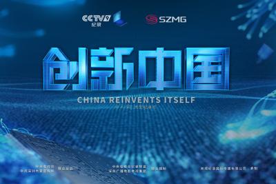 《创新中国》首映式在京举行 人工智能焕活经典声音