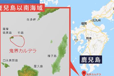 日本海底发现全球最大火山熔岩穹丘 或危及1亿人生命