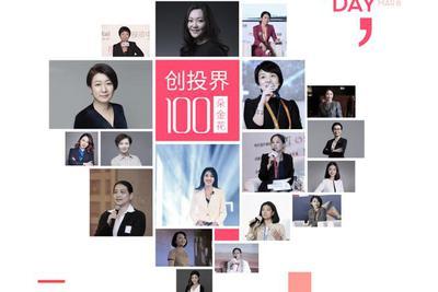 我终于认识了100位创投女神:徐新张泉灵等上榜