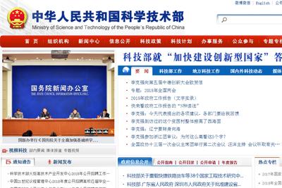 国务院机构改革:重新组建科学技术部