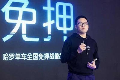 哈罗单车CEO杨磊:和戴威关系挺好 但不聊合并