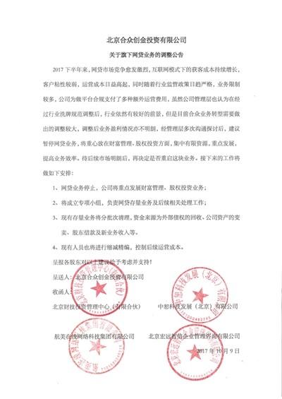10月9日,合众金服发布公告宣布暂停网贷业务