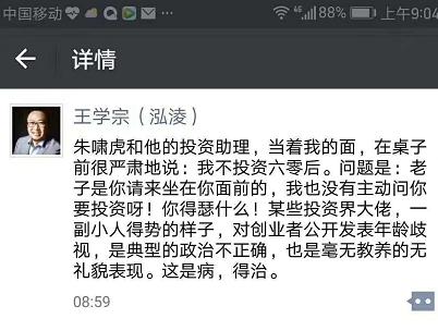 北京创业板投资顾问有限公司执行董事王学宗朋友圈截图