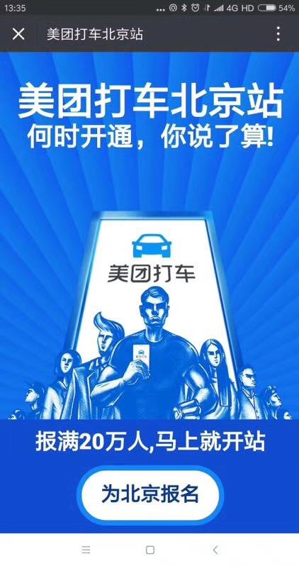 美团打车正式进入北京 已有3000名司机端注册|美团打车|