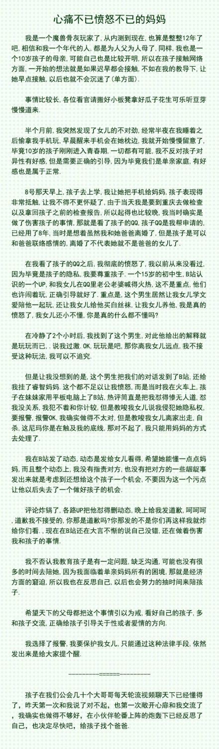 B站克里斯事件 回应:设青少年维权站 账号永久封禁