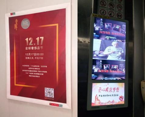(左:华语社区平面海报 右:新潮社区电子屏)