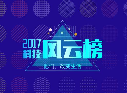2017科技风云榜颁奖盛典回顾