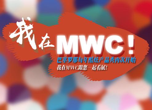 MWC 2018 新浪科技全程综合报道