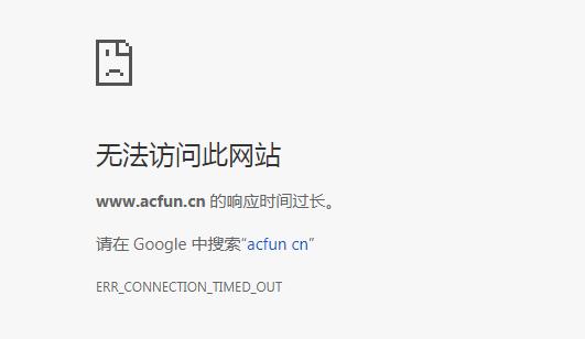 网站无法访问
