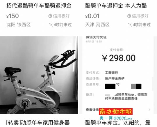有卖家称,150元一单可以帮助酷骑单车用户退还298元押金。
