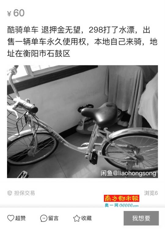"""卖家以60元的价格""""出售一辆单车永久使用权""""。"""