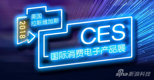 2018 CES消费电子产品展前瞻(一):