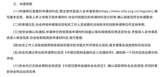 互金协会入会指南,官网截图