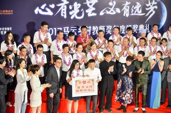 """""""马云乡村教师奖""""颁奖典礼。"""