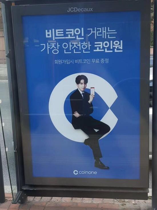 韩国街边公交站台,李栋旭代言Coinone的广告