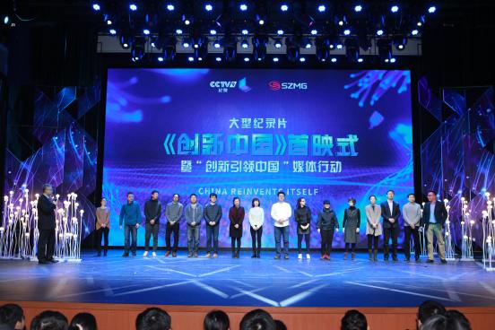图:《创新中国》主创团队