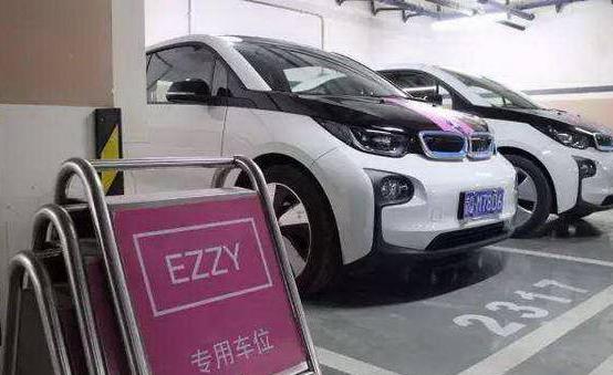 共享汽车EZZY解散70天后:用户追讨押金员工苦等工资