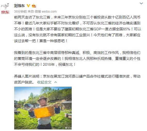 刘强东微博